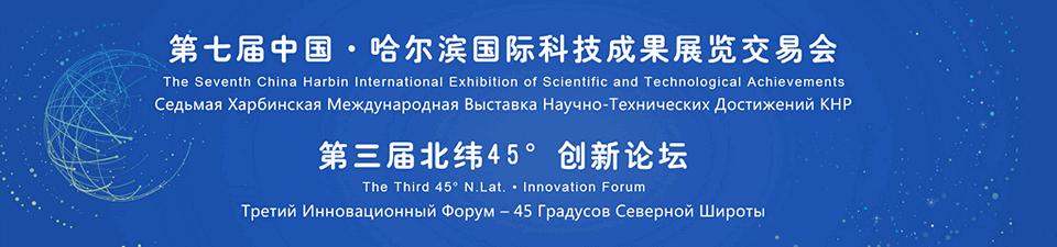 7th Harbin International Exhibition