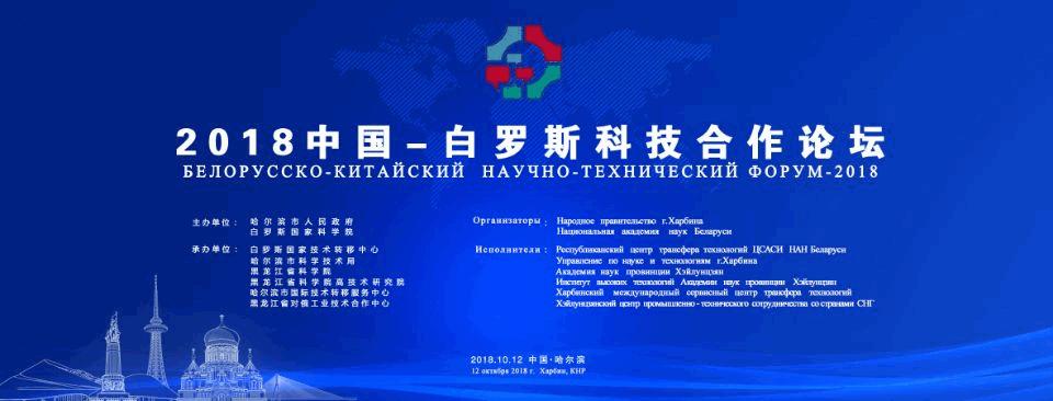 Third China-Belarus Forum 2018