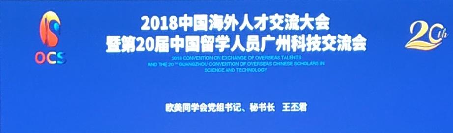 20th Guangzhou Convention