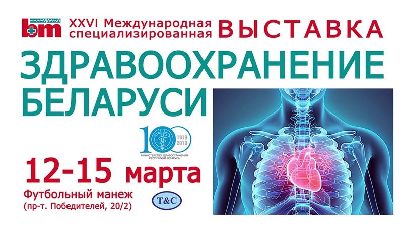 BelarusMedica - Poster