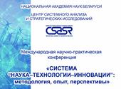 CSASR Conf STI
