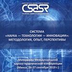 CSASR Conf STI 2019-09-26__RU