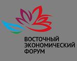 НАН Беларуси примет участие в Восточном экономическом форуме