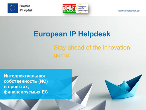 IP in EU Funded Projects