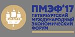 НАН Беларуси примет участие в Петербургском международном экономическом форуме 2017